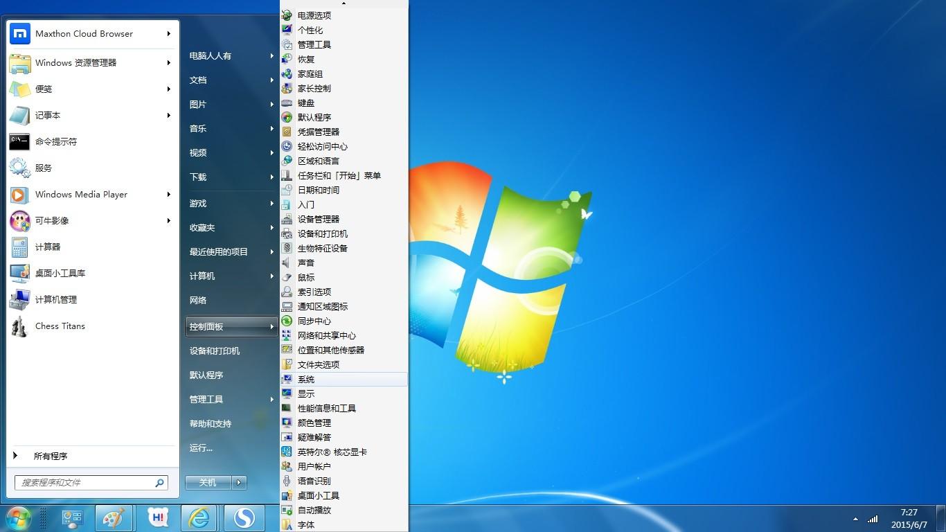 windows7桌面图标左上角的小方框怎么设置