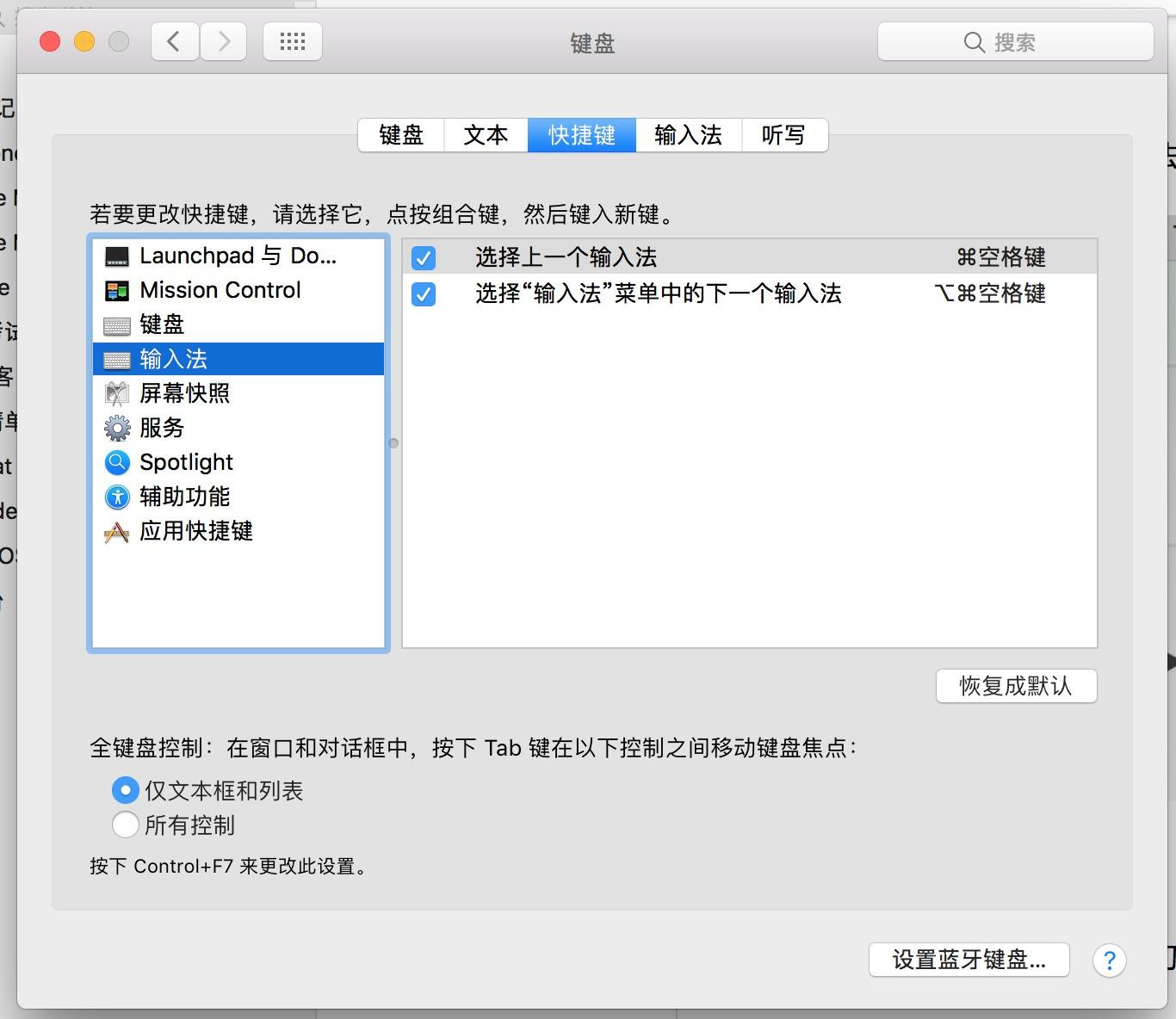 Mac 自带输入法这么好用,不看不知道   有用功   爱范儿