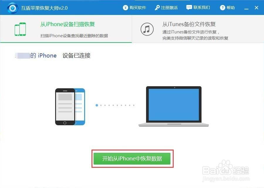 苹果6s plus手机照片删除了如何恢复