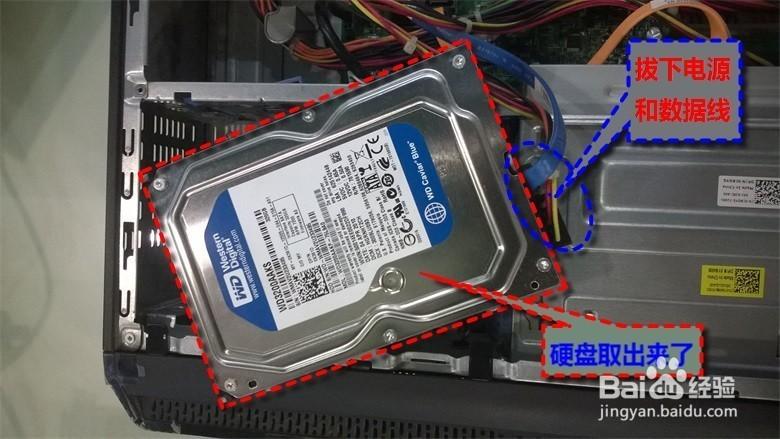 教你如何给dell台式电脑换硬盘